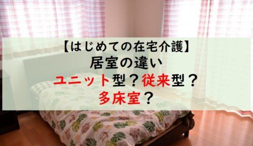 【イラスト解説】ユニット・従来個室・多床室の違い:介護施設の居室におすすめは?