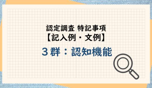 簡単作成:認定調査票特記事項【第3群】の記入例・文例と記載のポイント