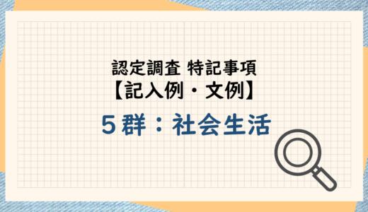 簡単作成:認定調査票特記事項【第5群】の記入例・文例と記載のポイント